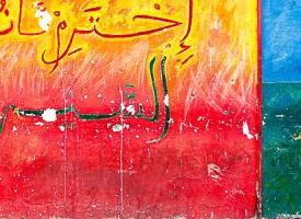 Tableau de la Kasbah Mohammedia